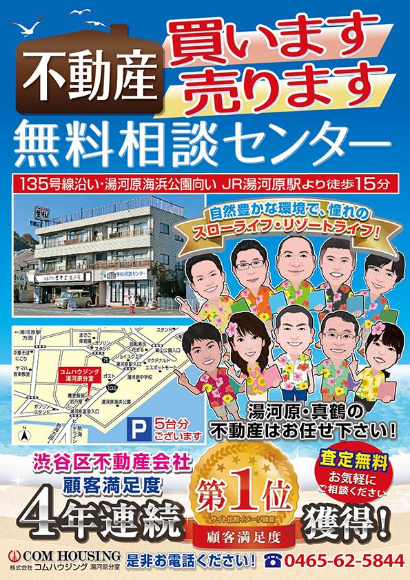 ◆別荘・リゾート物件もお任せください!◆の画像